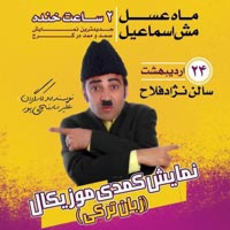 نمایش کمدی صمد و ممد (ترکی - فارسی) ؛کرج - اردیبهشت 97