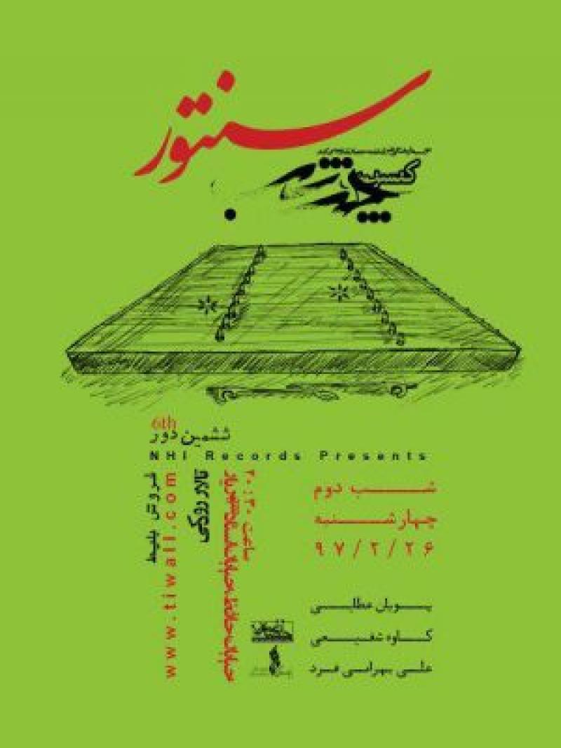 کنسرت چند شب سنتور (شب دوم) ؛تهران - اردیبهشت 97