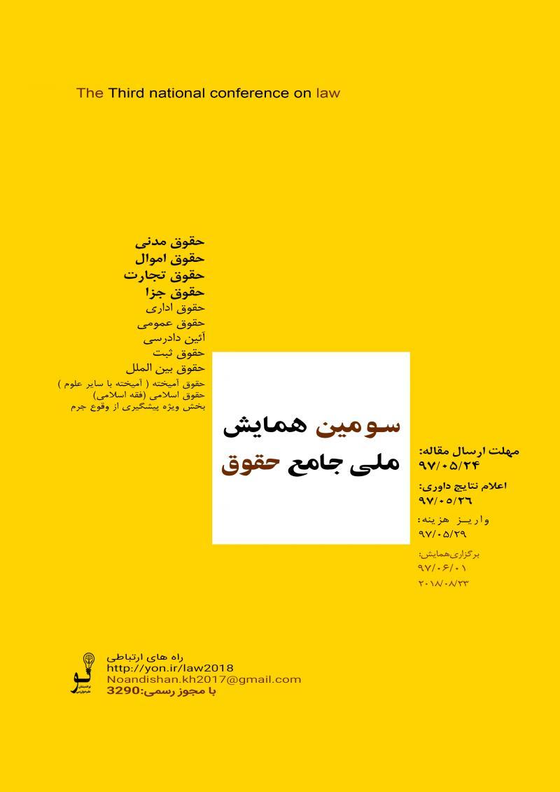 همایش ملی جامع حقوق ؛شیراز - شهریور 97