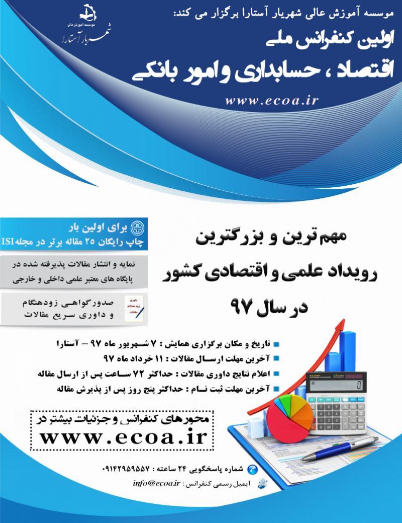 کنفرانس ملی اقتصاد, حسابداری و اموربانکی ؛آستارا - شهریور 97