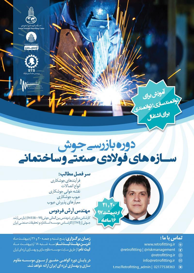 دوره بازرسي جوش سازه هاي فولادي صنعتي و ساختماني ؛تهران - اردیبهشت ماه 97