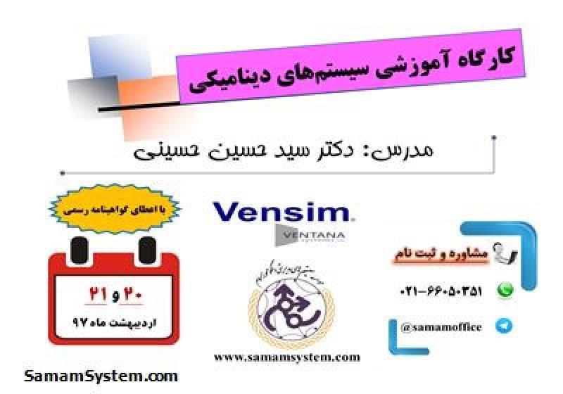 کارگاه عمومی آموزشی سیستم های دینامیکی با نرم افزار؛تهران - اردیبهشت 97