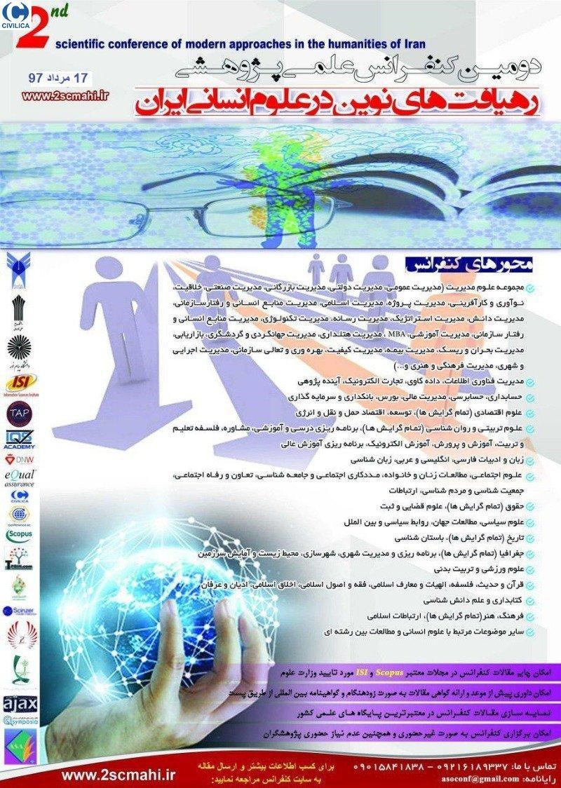 کنفرانس رهیافت های نوین در علوم انسانی ایران ؛ایلام - مرداد 97