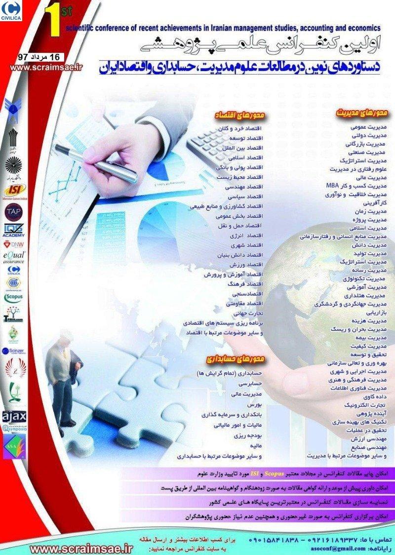 کنفرانس دستاوردهای نوین در مطالعات علوم مدیریت، حسابداری و اقتصاد ایران ؛ایلام - تیر 97