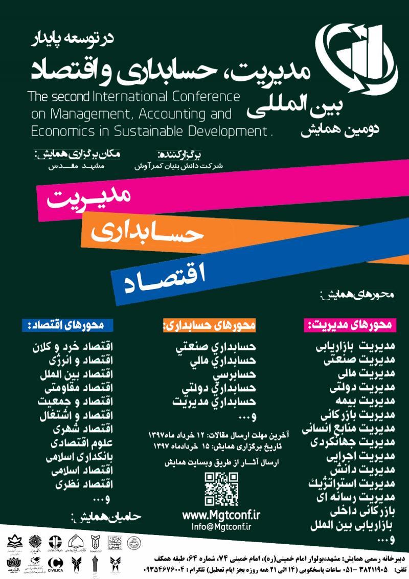 کنفرانس مدیریت، حسابداری و اقتصاد در توسعه پایدار ؛مشهد - خرداد 97