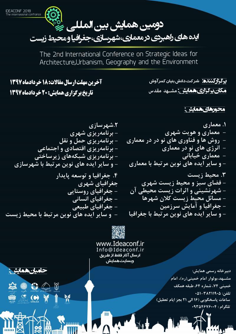 همایش ایده های راهبردی در معماری،شهرسازی، جغرافیا و محیط زیست ؛مشهد - خرداد 97