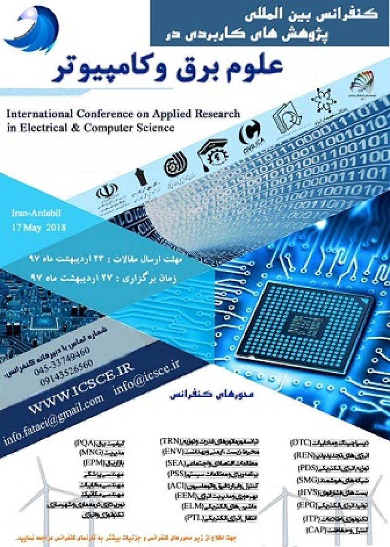 کنفرانس بین المللی پژوهش های کاربردی در علوم برق و کامپیوتر ؛اردبیل - اردیبهشت 97
