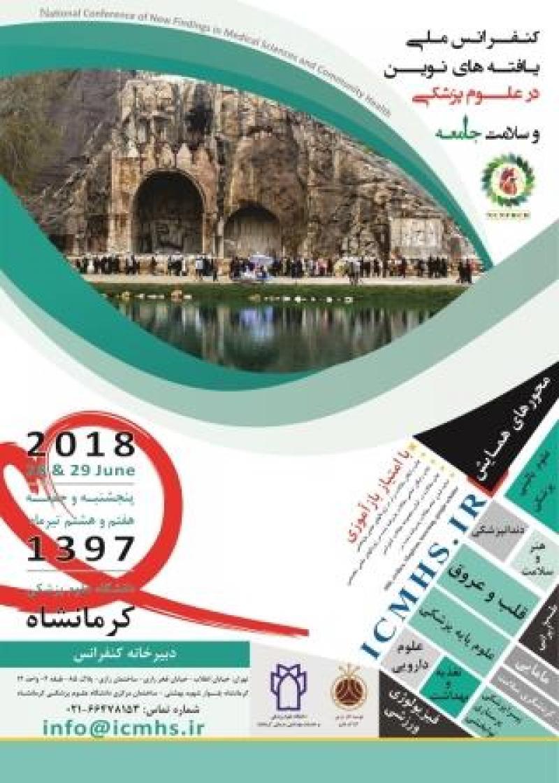 کنفرانس ملی یافته های نوین در علوم پزشکی و سلامت جامعه ؛کرمانشاه - تیر 97