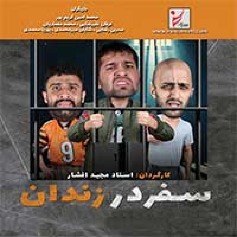 نمایش کمدی سفر در زندان ؛تهران - اردیبهشت 97