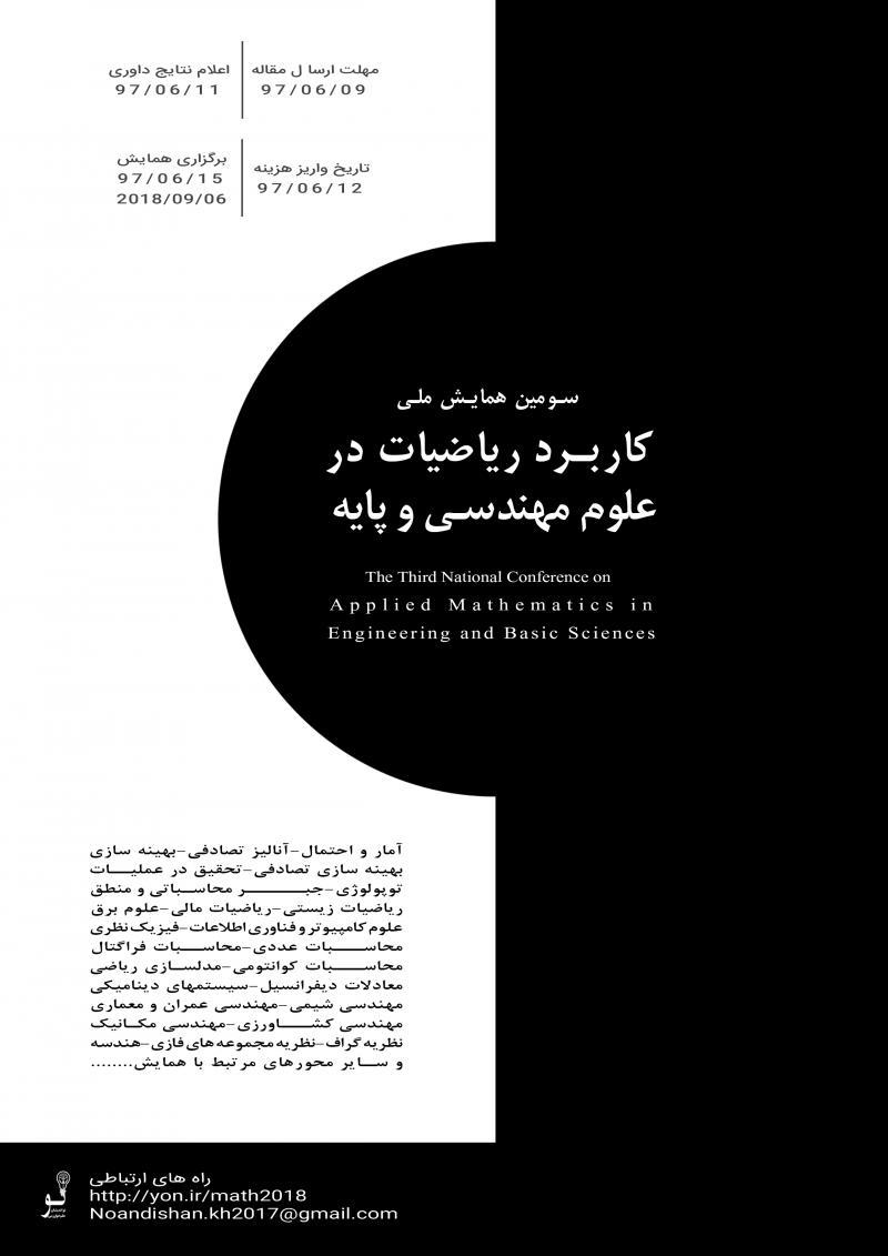 همایش ملی کاربرد ریاضیات در علوم مهندسی و پایه - شهریور 97