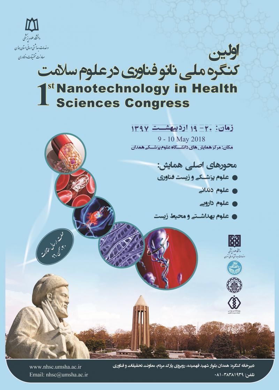 کنگره ملی نانوفناوری در علوم سلامت ؛همدان - اردیبهشت 97