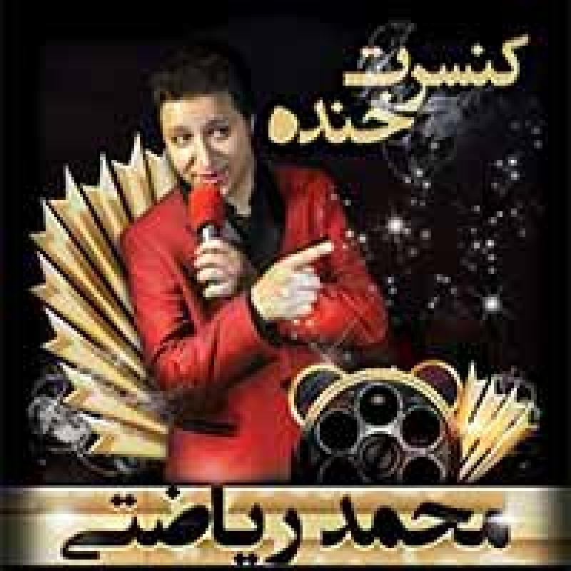 جنگ خنده محمد ریاضتی ؛تهران - اردیبهشت 97