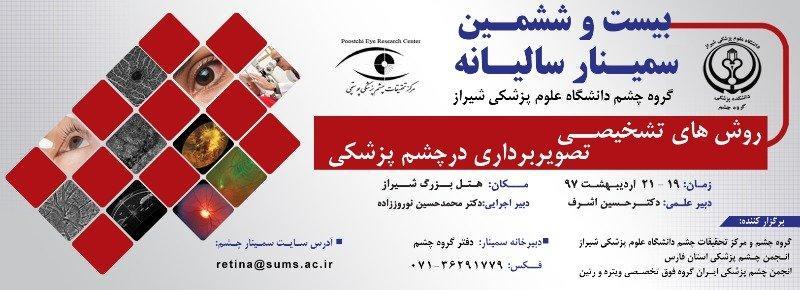 سمینار سالیانه چشم پزشکی علوم پزشکی ؛شیراز - اردیبهشت 97