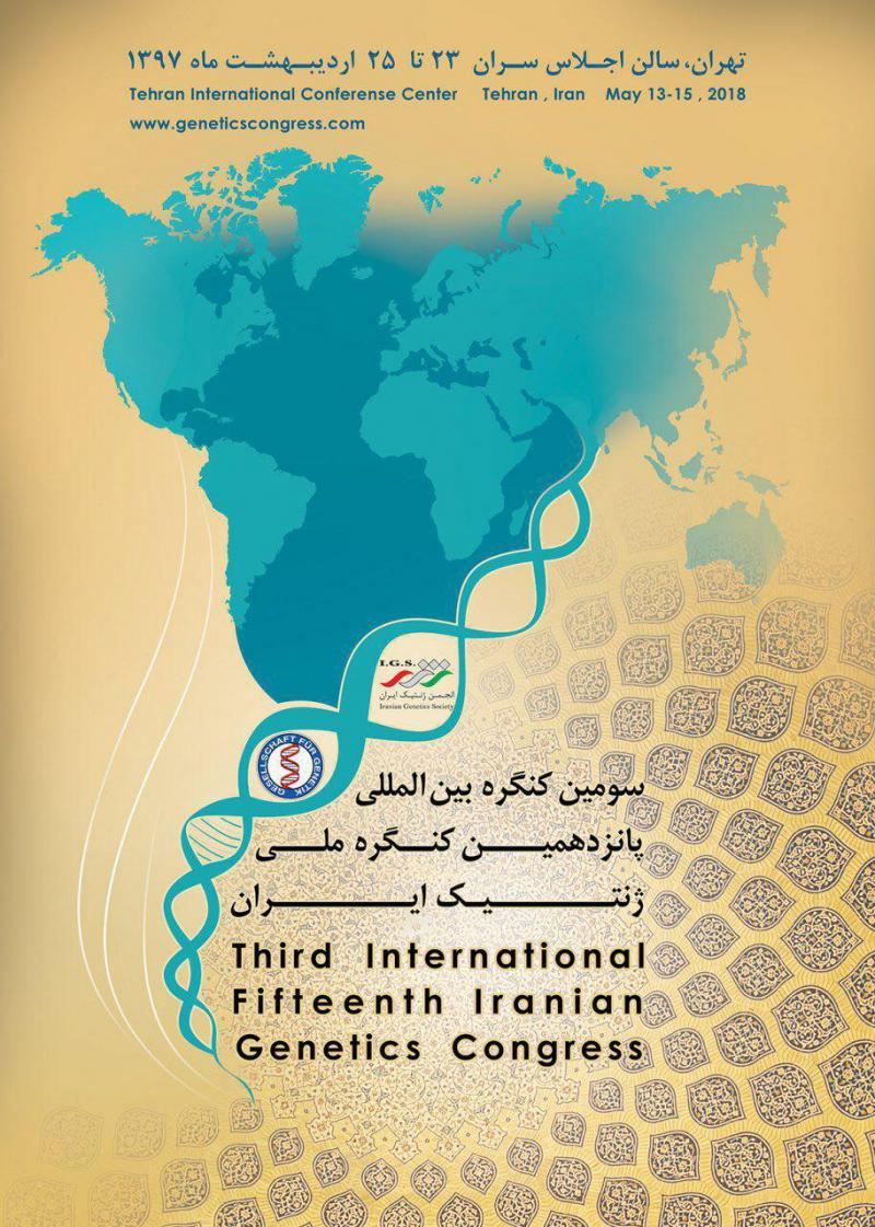 سومین کنگره بین المللی و پانزدهمین کنگره ملی ژنتیک ایران ؛ تهران - اردیبهشت 97