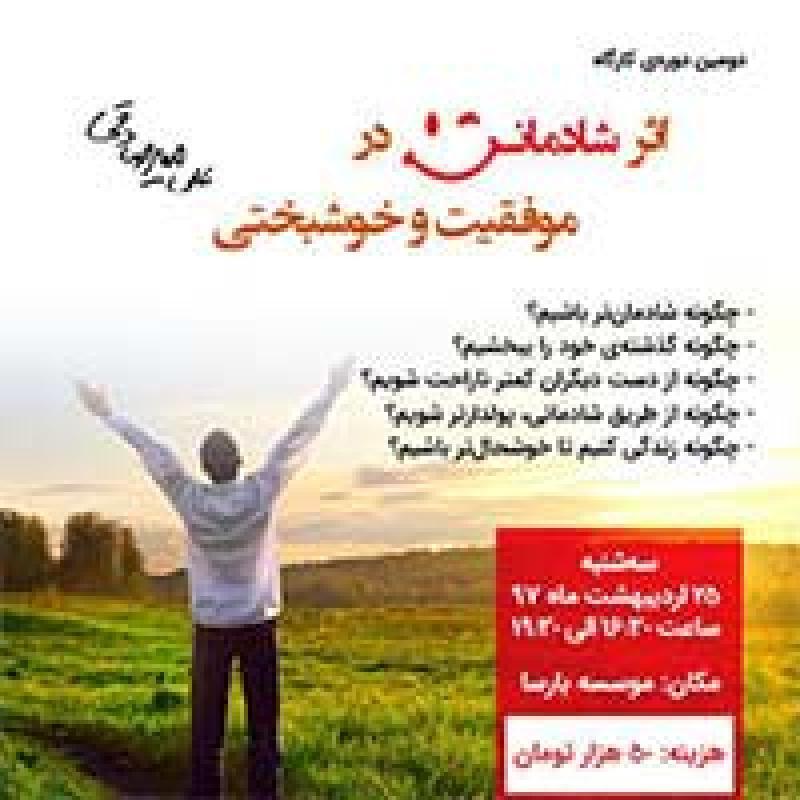 کارگاه اثر شادمانی در موفقیت و خوشبختی ؛ تهران - اردیبهشت 97