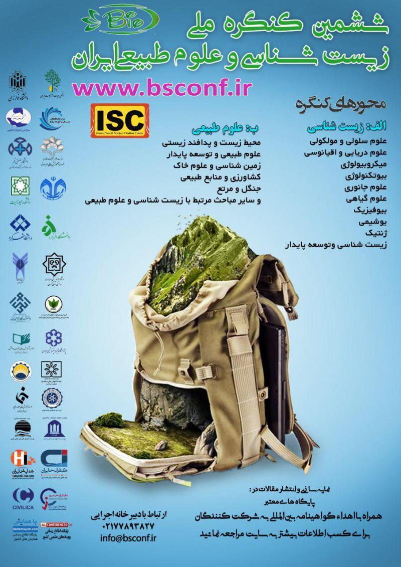 کنگره ملی زیست شناسی و علوم طبیعی ایران ؛تهران - مهر 97