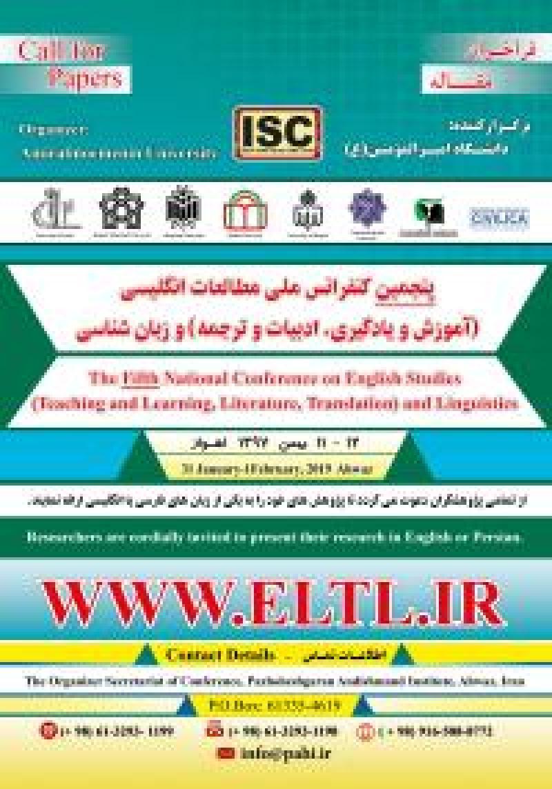 کنفرانس ملی مطالعات انگلیسی(آموزش و یادگیری، ادبیات و ترجمه) و زبان شناسی ؛اهواز - بهمن 97