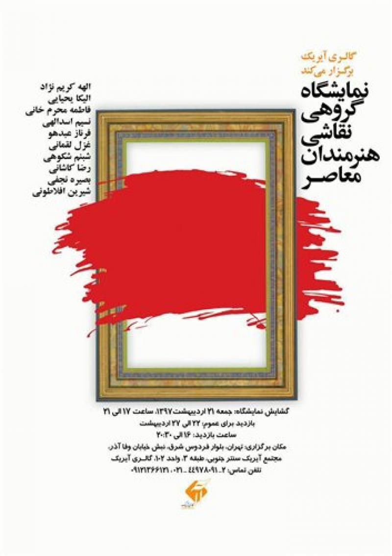 نمایشگاه گروهی نقاشی هنرمندان معاصر تهران اردیبهشت 97