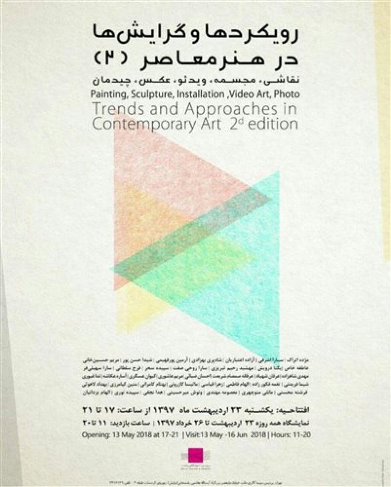 نمایشگاه رویکردها و گرایش ها در هنر معاصر ۲ ؛تهران - اردیبهشت و خرداد 97