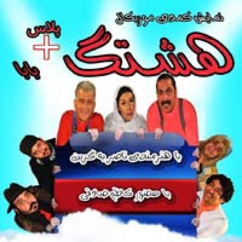 نمایش کمدی هشتگ بابا ؛ تهران - اردیبهشت 97