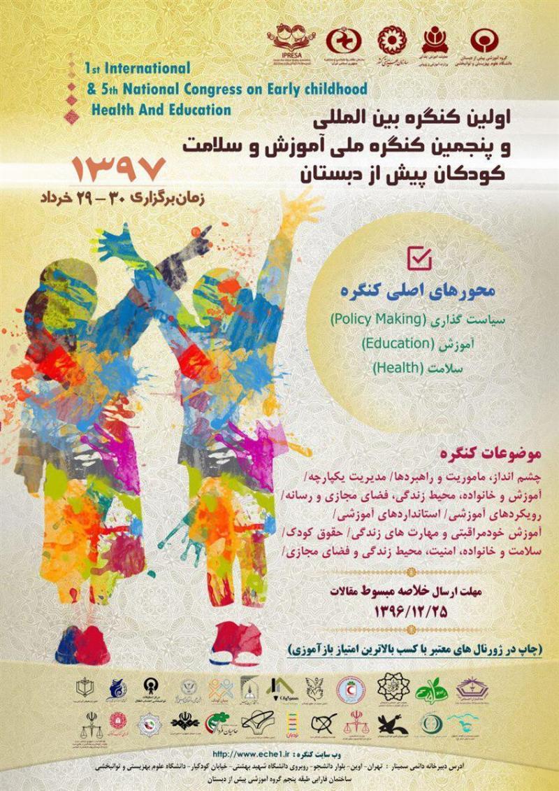 کنگره ملی آموزش و سلامت کودکان پیش از دبستان ؛تهران - خرداد 97