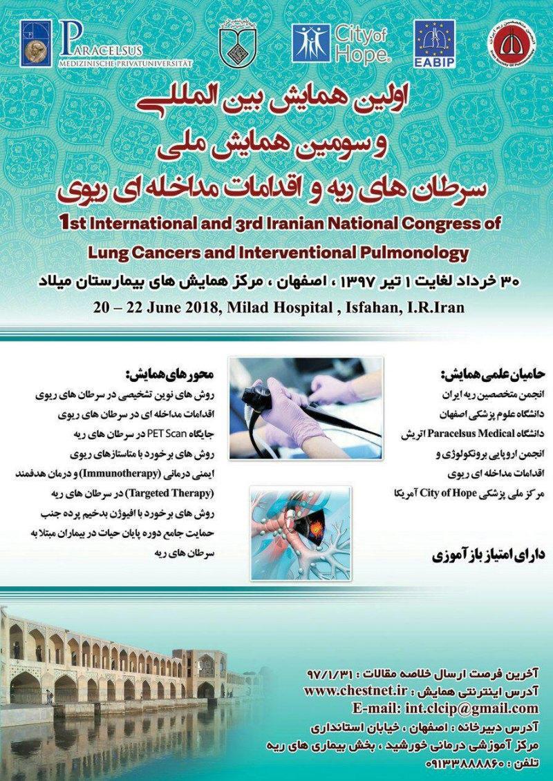 همایش سرطان های ریه و اقدامات مداخله ای ریوی ؛اصفهان - خرداد و تیر 97