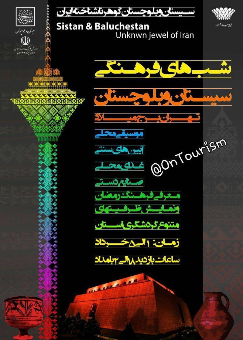 شب های فرهنگی سیستان و بلوچستان؛ تهران - خرداد 97