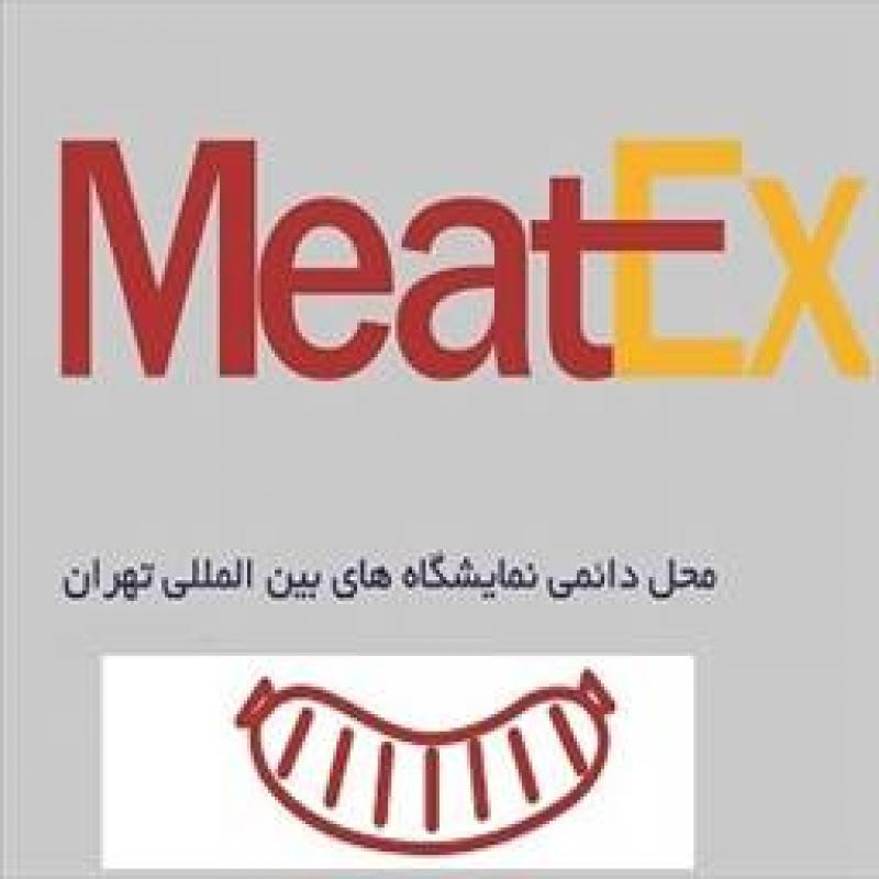 نمایشگاه محصولات و فراورده های پروتئینی و صنایع وابسته ؛تهران - آبان 97