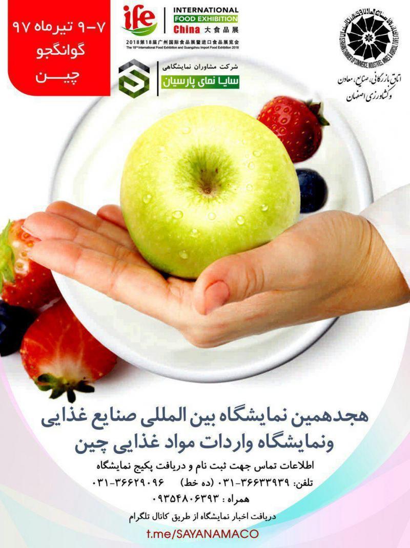 نمایشگاه صنایع غذایی و واردات مواد غذایی چین ؛گوانجو  - تیر 97