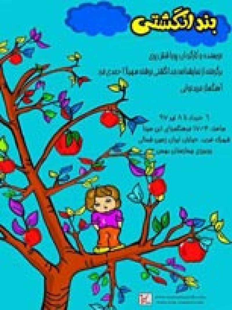 نمایش کودک بند انگشتی؛ تهران - خرداد 97