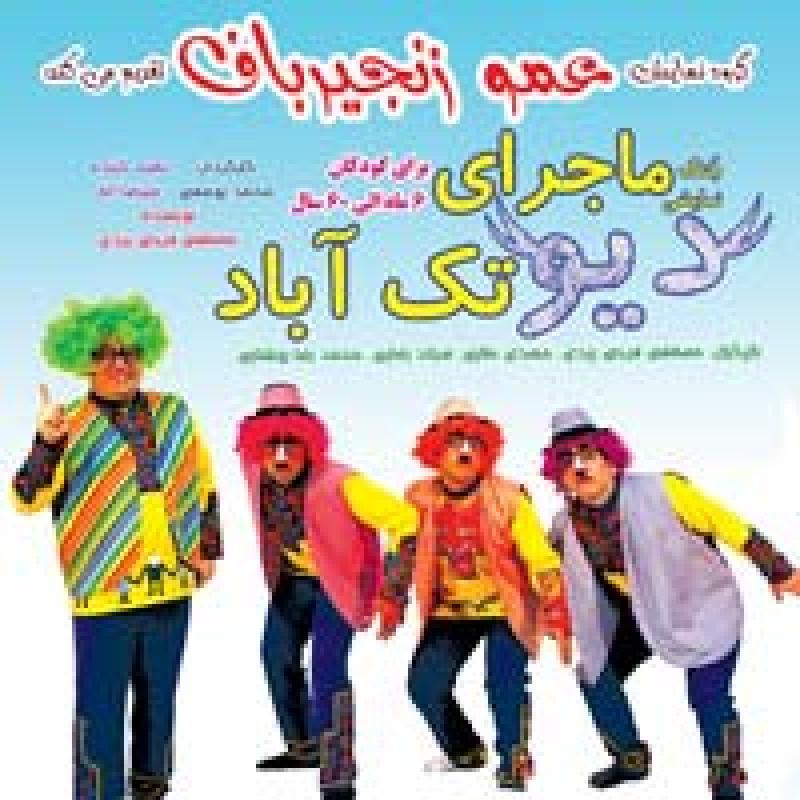 نمایش کودک ماجرای دیو تکآباد  ؛قم - اردیبهشت  97
