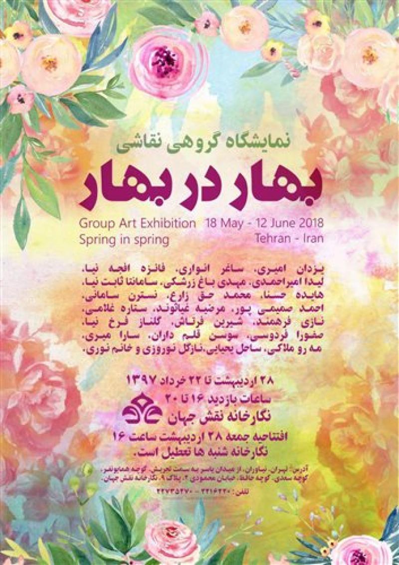نمایشگاه بهار در بهار؛تهران - اردیبهشت و خرداد 97