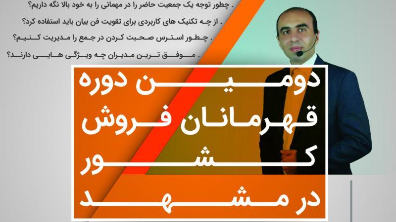 فن بیان و متقاعد سازی ؛مشهد - خرداد 97