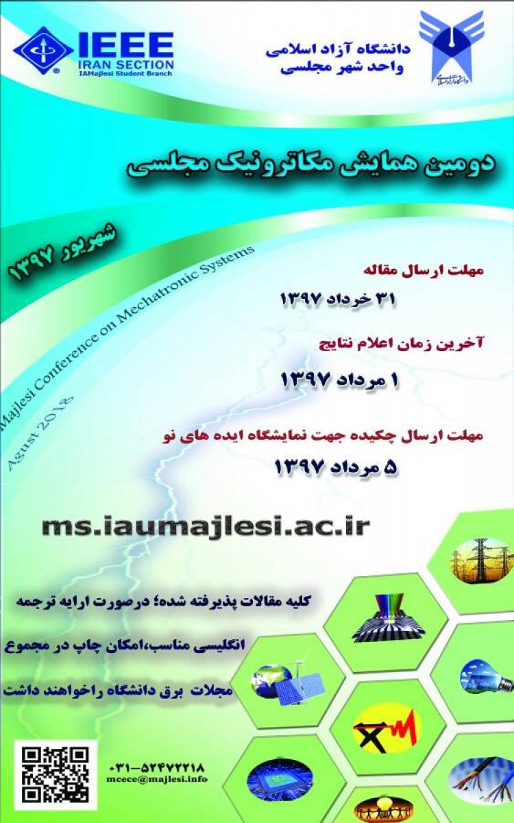 همایش مدیریت انرژی مجلسی ؛اصفهان - شهریور 97