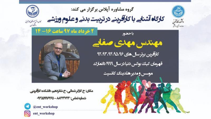 کارگاه کارآفرینی در تربیت بدنی و علوم ورزشی ؛تهران - خرداد 97