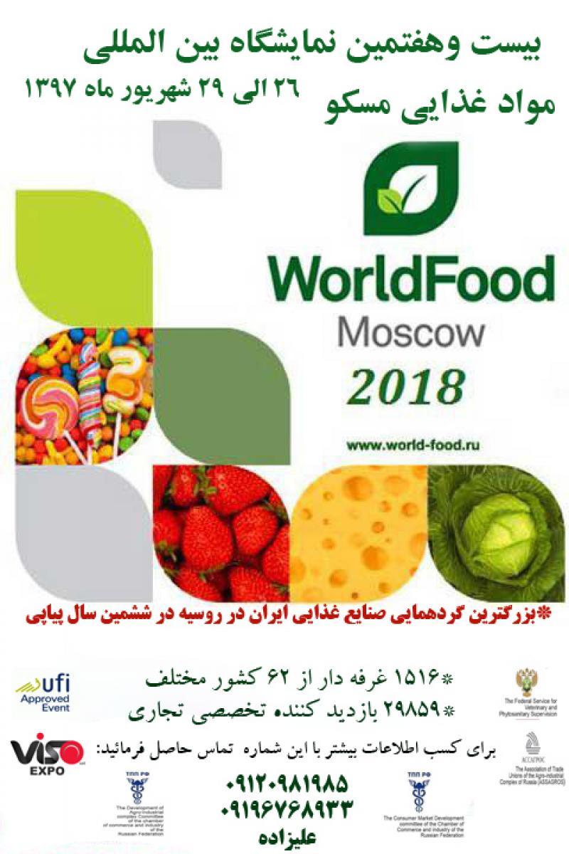 نمایشگاه بین المللی مواد غذایی مسکو ؛ روسیه - شهریور 97
