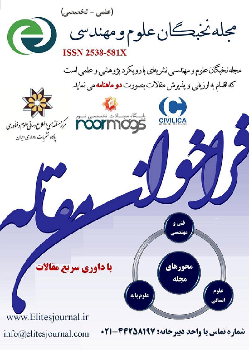 فراخوان ارسال مقالات به مجله نخبگان علوم و مهندسی ؛تهران - خرداد 97
