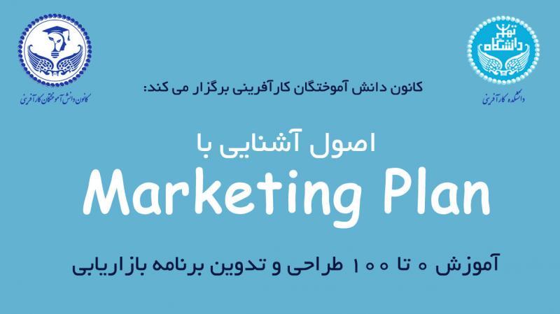کارگاه طراحی برنامه بازاریابی ؛تهران - خرداد 97