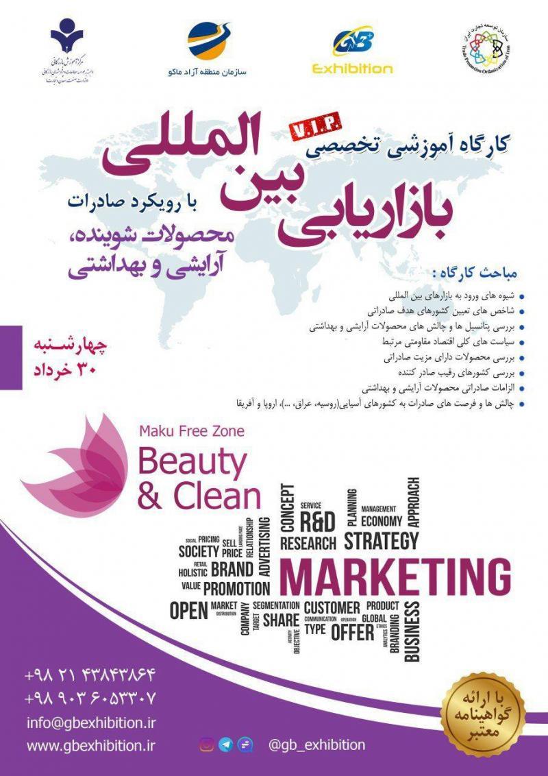بازاریابی بین المللی با رویکرد صادرات محصولات شوینده , آرایشی و بهداشتی ؛ ماکو - خرداد 97