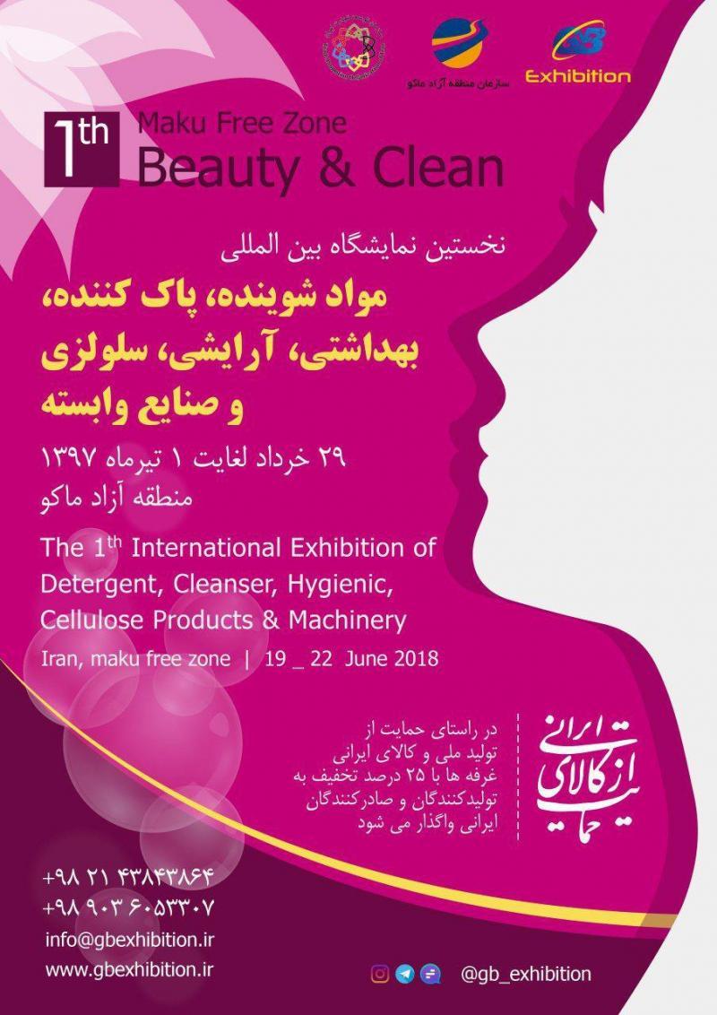 نمایشگاه مواد شوینده , پاک کننده , آرایشی ,سلولزی و صنایع وابسته ؛ ماکو - خرداد 97 و تیر