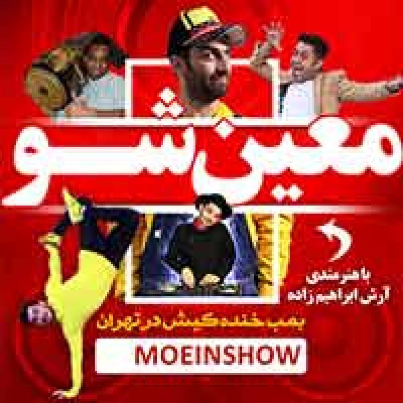 جنگ معین شو ؛ تهران - خرداد 97