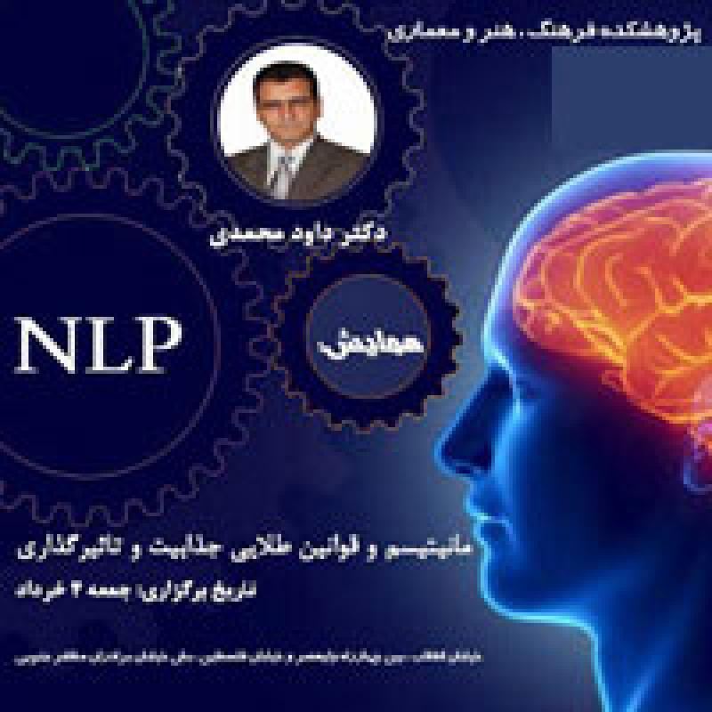 همایش دکتر داود محمدی ؛ تهران - خرداد 97