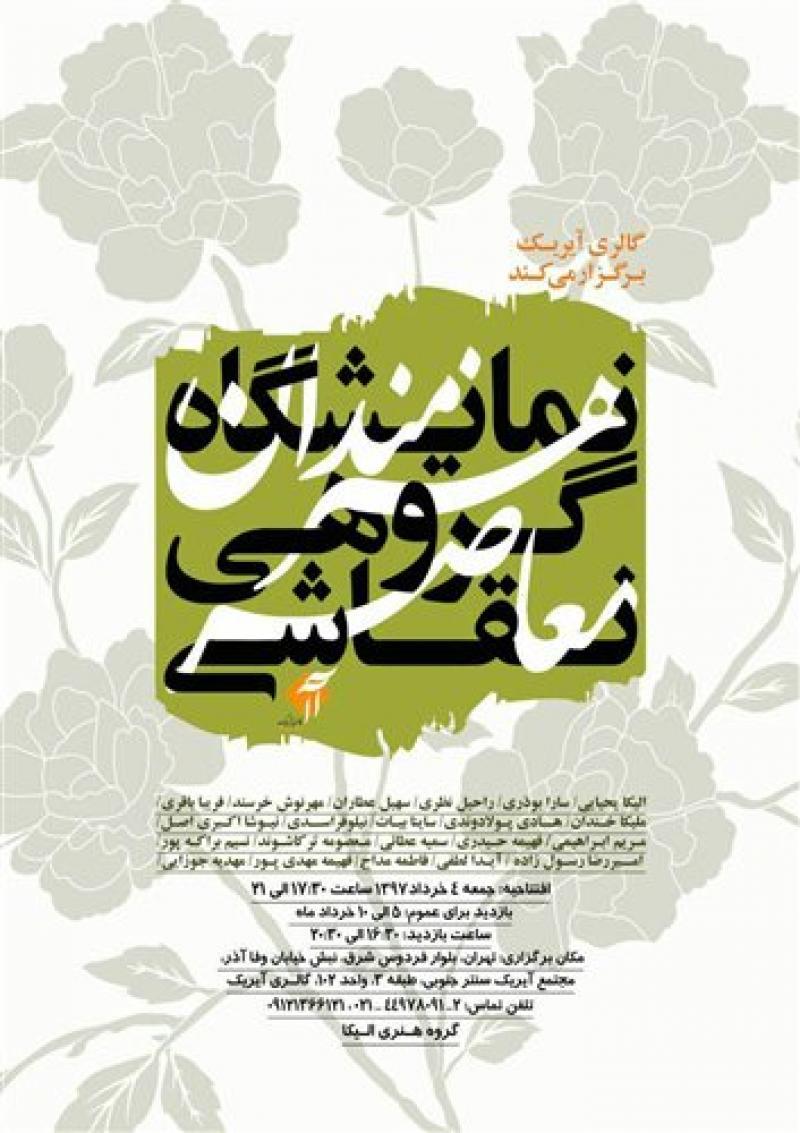 نمایشگاه گروهی نقاشی هنرمندان معاصر ؛تهران - خرداد 97