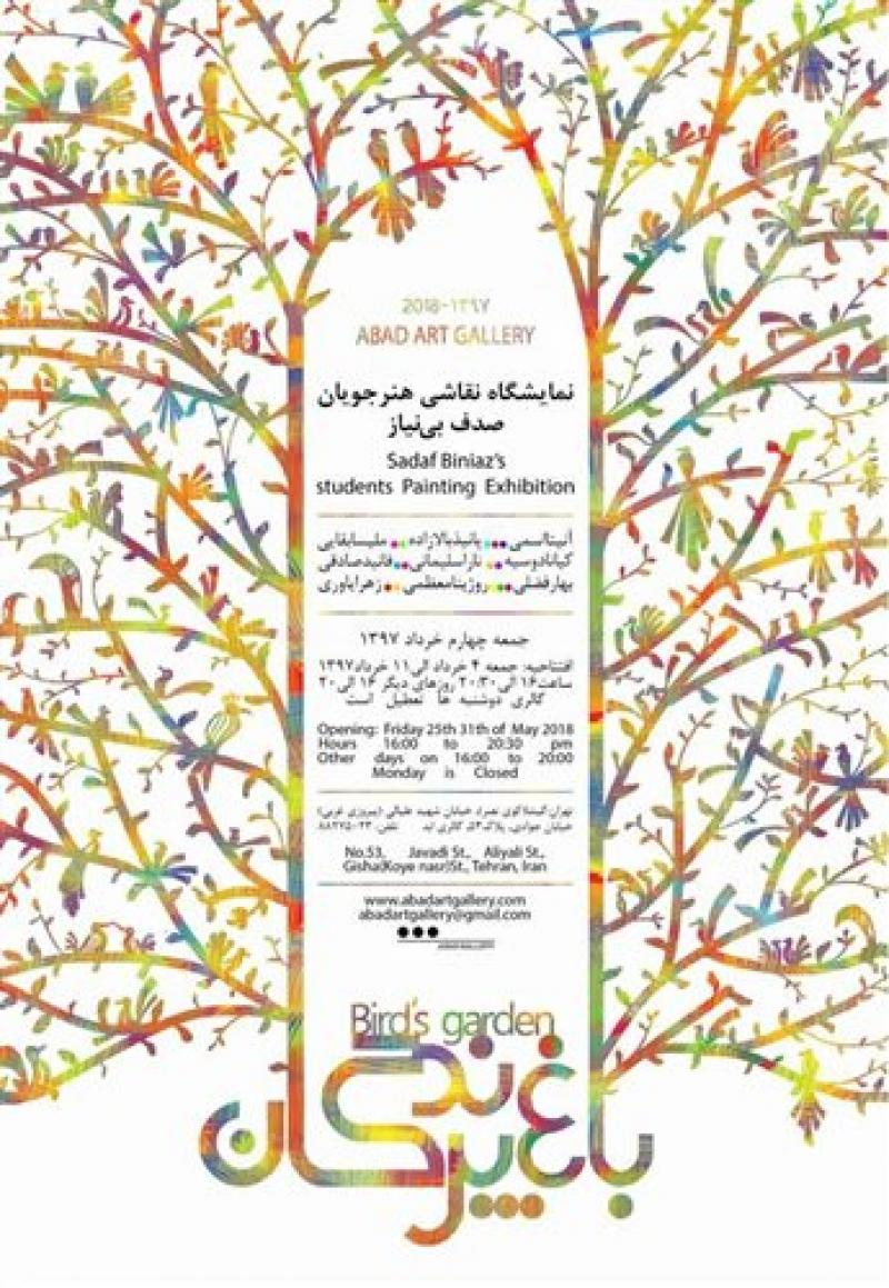 نمایشگاه باغ پرندگان - نقاشی های هنرجویانِ نوجوانِ صدف بی نیاز ؛تهران - خرداد 97