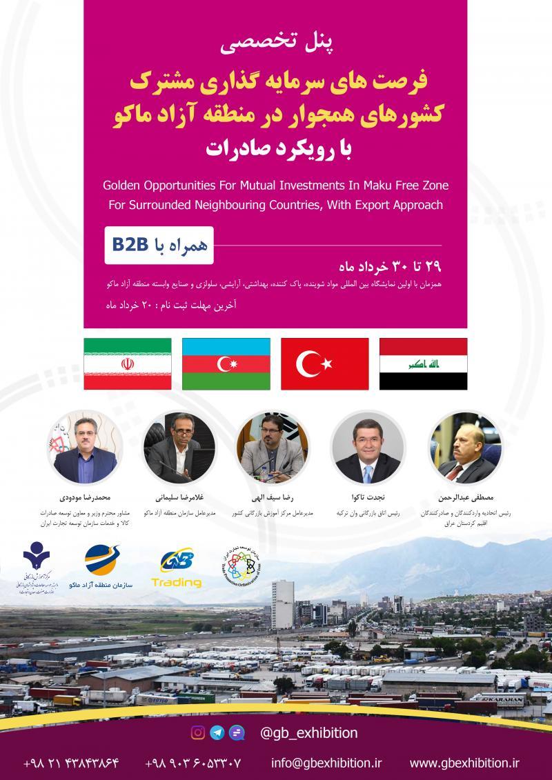 فرصت های سرمایه گذاری مشترک کشور های همجوار در منطقه آزاد ماکو با رویکرد صادرات ؛ماکو - خرداد 97