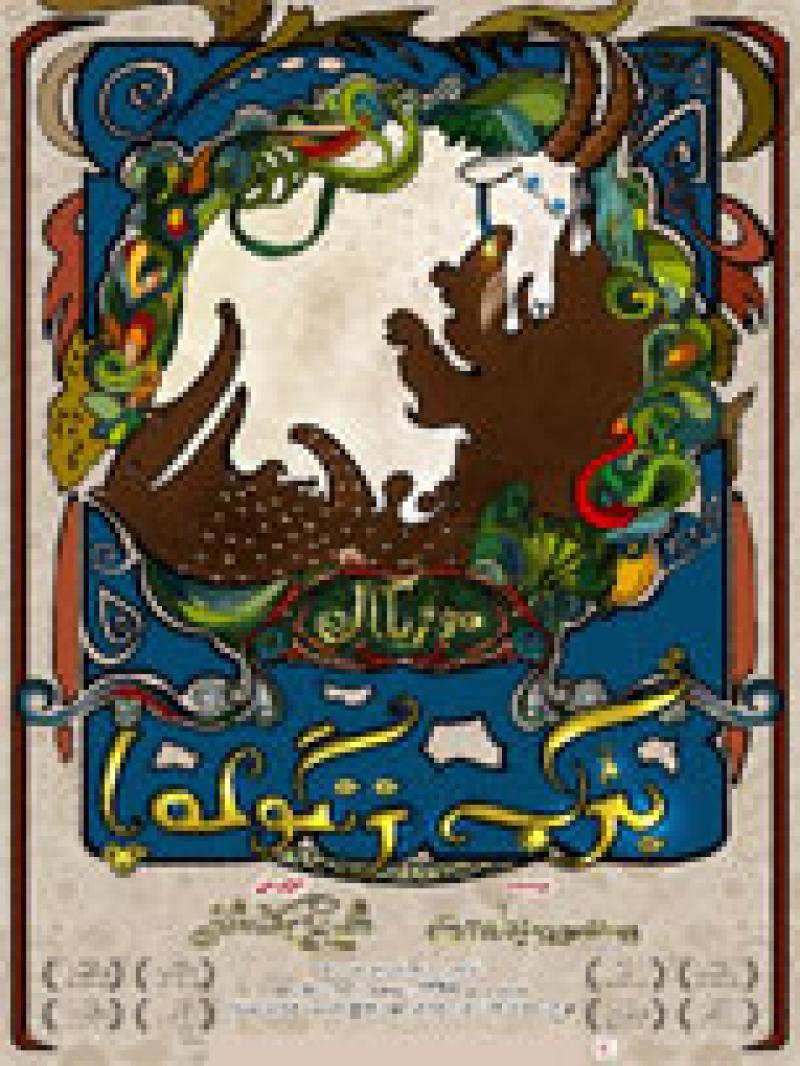 بزک زنگوله به پا؛ تهران - خرداد 97