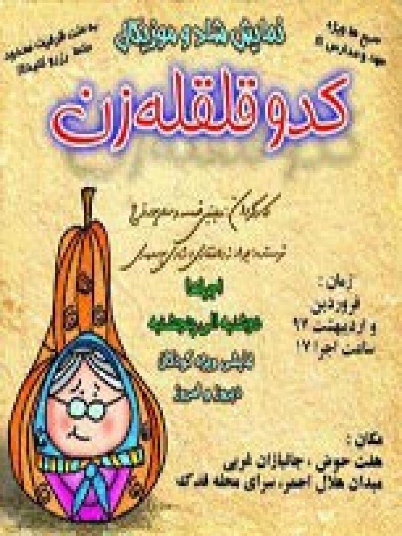 نمایش کودک کدو قلقله زن ؛تهران - خرداد 97