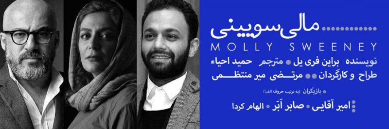 نمایش مالی سوئینی؛تهران - خرداد 97