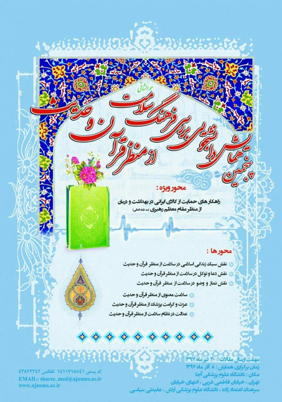 همایش دانشجویی بررسی فرهنگ و سلامت از منظر قران و حدیث ؛تهران - آذر 97
