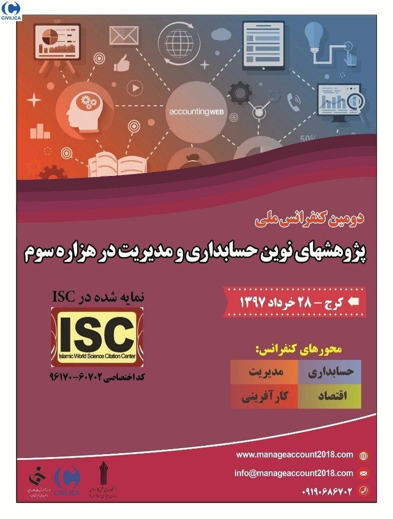 کنفرانس ملی پژوهشهای نوین حسابداری و مدیریت در هزاره سوم ؛کرج - خرداد 97